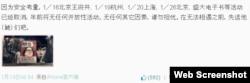 伊能静1月13日发表的微博(新浪微博截图)