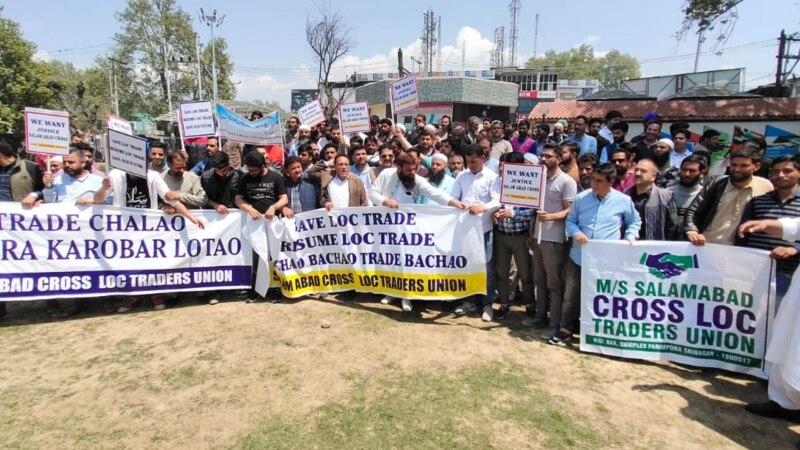 کنٹرول لائن تجارت معطلی کے خلاف سرینگر میں مظاہرے
