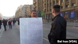 4月13日的莫斯科捍卫新闻自由的集会上,一名示威者手举标语:苏联1939入侵波兰,1956年入侵匈牙利,1968年入侵捷克斯洛伐克,1979年入侵阿富汗,俄罗斯2008年入侵格鲁吉亚,2014年入侵乌克兰。(美国之音白桦拍摄)