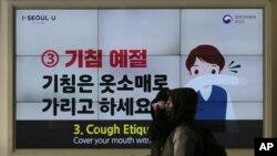 南韓首爾街頭出現預防新冠病毒的電子宣傳看板(資料照片)