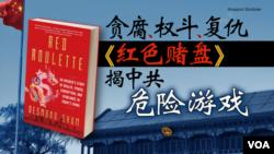 焦点对话:贪腐、权斗、复仇 《红色赌盘》揭中共危险游戏?