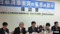 台灣民進黨 舉辦台菲漁事糾紛座談會