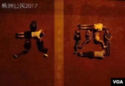 """湖南株洲8位年轻人在一个广场用行为艺术摆出""""六四""""字样(参与网图片)。 他们后来都被警方抓走。"""