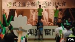 香港民主黨舉行「全線告急動員大會」為立法會選舉候選人催票