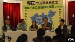 香港多個宗教團體舉辦六四25週年研討會,探討兩岸三地公民運動的前景 (美國之音特約記者湯惠芸拍攝)