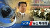 [VOA 뉴스 투데이] 2021년 9월 10일
