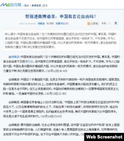 胡锡进微博语录 (四月网截频)