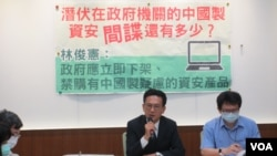 台湾民进党立委林俊宪2020年6月17日召开一场有关涉及中国信息安全产品记者会(美国之音张永泰拍摄)