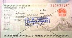 美国史伯岭教授被注销的中国签证(照片来源:美国学者史伯岭提供)
