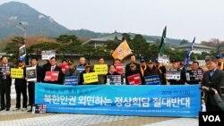 6일 한국 청와대 앞에서 북인권단체와 국군포로 등이 '북한인권 외면하는 정상회담 재추진 반대' 기자회견을 하고 있다.