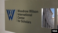 伍德羅·威爾遜國際學者中心 (美國之音申華拍攝)