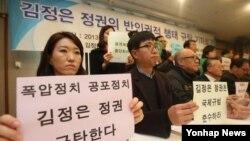 지난달 19일 한국 내 북한인권 관련 시민단체 회원들이 서울 프레스센터에서 '김정은 정권의 반인권적 행태 규탄' 기자회견을 가졌다.