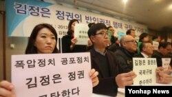 한국 내 북한 인권 관련 시민사회단체들이 19일 서울 중구 프레스센터에서 '김정은 정권의 반인권적 행태 규탄' 기자회견을 가졌다.