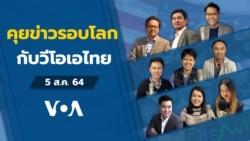 VOA Thai Daily News Talk ประจำวันพฤหัสบดีที่ 5 สิงหาคม 2564