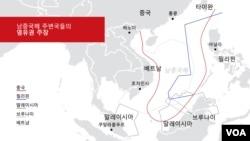 남중국해 주변국들의 영유권 주장