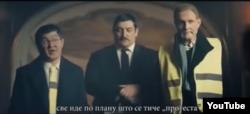 Deo propagandnog spota objavljenog na YouTube-u u kome se ismevaju građanski protesti u Srbiji i lideri opozicije Vuk Jeremić i Drgana Đilas.