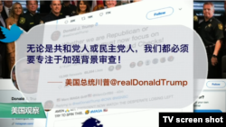 VOA连线(黄耀毅):川普欲加强枪支审查,为涉俄调查怪奥巴马
