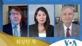 [워싱턴 톡] 북한 'SLBM 발사' 주장…성 김 또 '방한' 목적은?