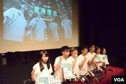 香港众志成立提倡民主自决(美国之音汤惠芸)。