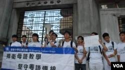 香港學生組織「普教中學生關注組」十幾名成員,遊行到香港培正小學,反對該校在本學年起,全校推行普通話教授中文科。(美國之音湯惠芸攝)