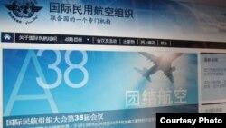 國際民航組織的中文網站(網絡截屏)