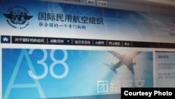 国际民航组织的中文网站(网络截屏)