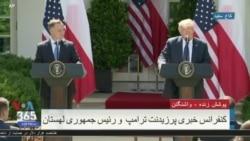 نسخه کامل کنفرانس خبری پرزیدنت ترامپ و رئیس جمهوری لهستان