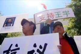 支持王宇(美国之音国符拍摄)