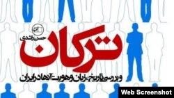 İranda Türklərin tarixi, dili və kimliyi üzərində araşdırma (Yazar: Həsən Raşidi)