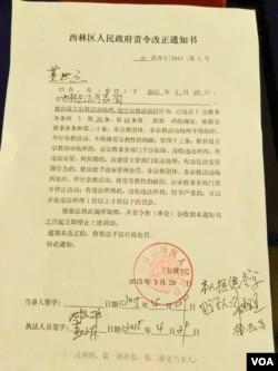 西林区人民政府责令改正通知书(被采访人于文兰提供)