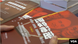 "VOA China's new book ""National Secrets"""