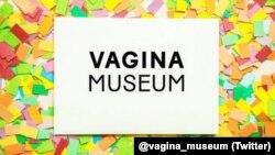 نخستین موزه واژن دنیا در لندن افتتاح خواهد شد
