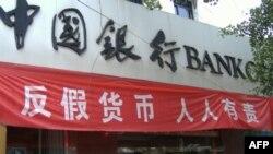 中国商业银行中国银行的分行
