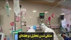 منتفی شدن تعطیل دو هفتهای تهران؛ روزانه صدها بیمار کرونایی جان خود را از دست می دهند