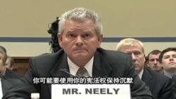 美政府机构滥用公款被国会调查 官员拒回答问题
