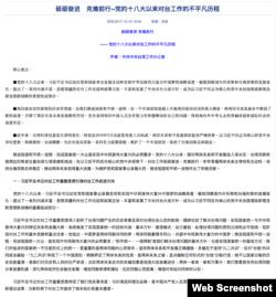 中共中央台办回顾十八大以来对台工作成果( 网页截屏)