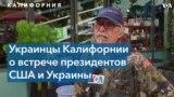 Украинская диаспора Калифорнии в ожидании итогов встречи президентов США и Украины
