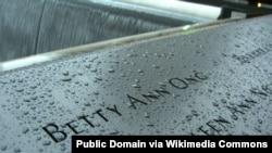 Betty Ann Ong的名字同其他9/11遇難者的名字鐫刻在圍繞紐約曼哈頓的9/11 紀念池四周的大理石上。