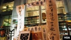 社民連最近在北京駐港機構中聯辦門外舉行李旺陽逝世百日祭