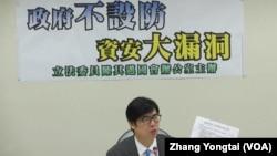 民進黨立委陳其邁召開中國APP軟件記者會(美國之音張永泰拍攝)