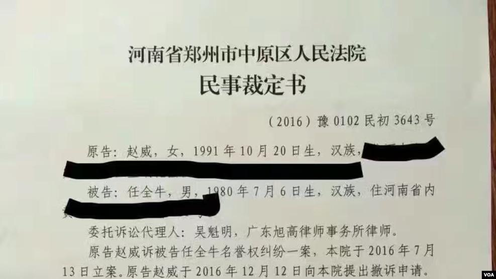 赵威起诉任全牛名誉侵权案撤诉
