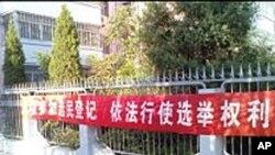 北京街頭隨處可見宣傳基層人大選舉的標語