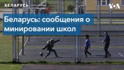 Беларусь: сообщения о минировании школ