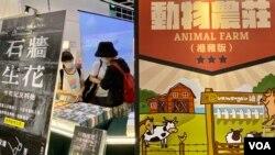 《動物農莊》等政治寓言書相當受年輕人歡迎。(美國之音湯惠芸)