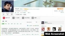 知名媒体人罗昌平的微博截图