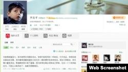 知名媒體人羅昌平的微博截圖