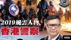 亞洲週刊封面。 該週刊評選香港員警 2019年度風雲人物。