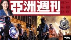 亚洲周刊封面。该周刊评选香港警察年度风云人物。