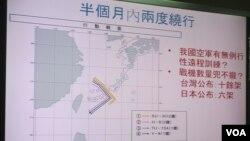 台湾立法院有关中国战机再次绕台的质询图卡