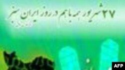 اعلام رسمی حضور میرحسین موسوی در راهپیمایی روز قدس